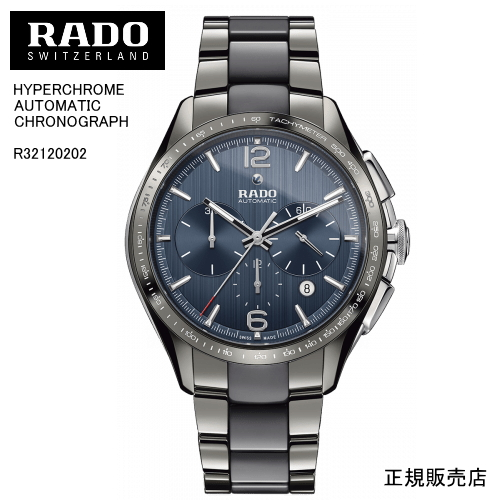 RADO ラドー 腕時計 HYPERCHROME AUTOMATIC CHRONOGRAPH R32120202 自動巻 45mm 157g パワーリザーブ 最大45時間 (国内正規販売店)【送料無料】