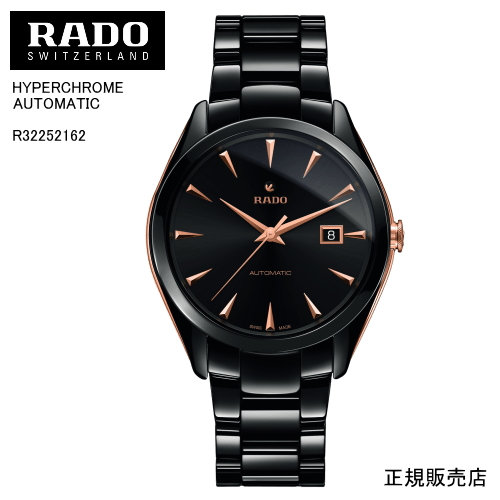 【RADO】ラドー 腕時計 HYPERCHROME AUTOMATIC R32252162 自動巻 42mm 128g パワーリザーブ 最大80時間 (国内正規販売店)【送料無料】