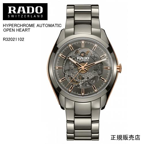 【RADO】ラドー 腕時計 HYPERCHROME AUTOMATIC OPEN HEART R32021102 自動巻 42mm 128g パワーリザーブ 最大80時間 (国内正規販売店)【送料無料】