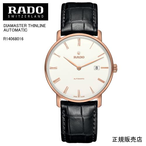 【RADO】ラドー 腕時計 DIAMASTER THINLINE AUTOMATIC R14068016 自動巻 40.3mm 58g パワーリザーブ 最大64時間 (国内正規販売店)【送料無料】