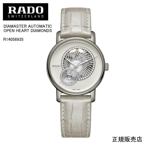 【RADO】ラドー 腕時計 DIAMASTER AUTOMATIC OPEN HEART DIAMONDS R14056935 自動巻 35mm 50g パワーリザーブ 最大64時間 (国内正規販売店)【送料無料】