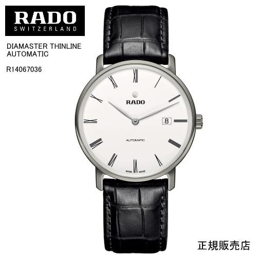 【RADO】ラドー 腕時計 DIAMASTER THINLINE AUTOMATIC R14067036 自動巻 40.7mm 57g パワーリザーブ 最大64時間 (国内正規販売店)【送料無料】
