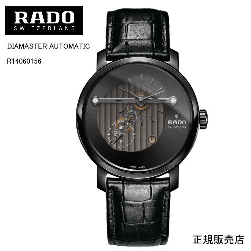 【RADO】ラドー 腕時計 DIAMASTER AUTOMATIC R14060156 自動巻 43mm 92g パワーリザーブ 最大42時間 (国内正規販売店)【送料無料】