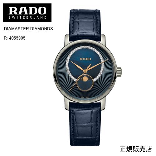 【RADO】ラドー 腕時計 DIAMASTER DIAMONDS R14055905 クォーツ プレシャスストーン 35mm 47g パワーリザーブ 最大42時間 (国内正規販売店)【送料無料】