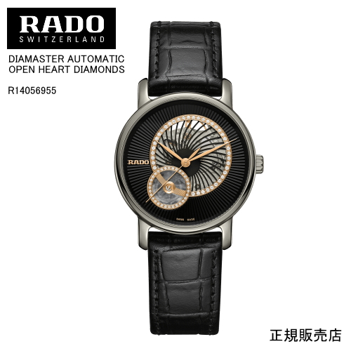 【RADO】ラドー 腕時計 DIAMASTER AUTOMATIC OPEN HEART DIAMONDS R14056955 自動巻 プレシャスストーン 35mm 50g パワーリザーブ 最大80時間 (国内正規販売店)【送料無料】