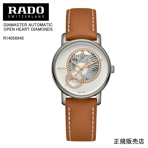 【RADO】ラドー 腕時計 DIAMASTER AUTOMATIC OPEN HEART DIAMONDS R14056945 自動巻 プレシャスストーン 35mm 50g パワーリザーブ 最大80時間 (国内正規販売店)【送料無料】