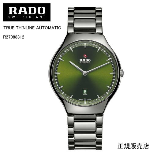 【RADO】ラドー 腕時計 TRUE THINLINE AUTOMATIC R27088312 自動巻 40mm 97g  (国内正規販売店)【送料無料】