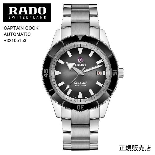 【RADO】2020年新作モデル ラドー 腕時計CAPTAIN COOK AUTOMATIC R32105153 自動巻 42.0mm 167g パワーリザーブ 最大80時間 (国内正規販売店)【送料無料】