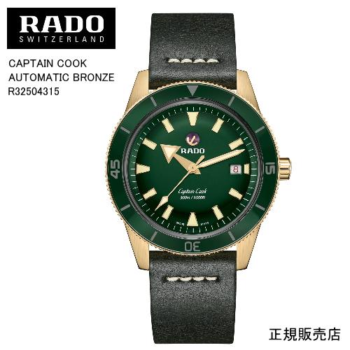 (あす楽)【RADO】2020年新作モデル ラドー グリーンダイヤル 腕時計 CAPTAIN COOK AUTOMATIC BRONZE R32504315 自動巻 42.0mm 79g パワーリザーブ 最大80時間 (国内正規販売店)【送料無料】