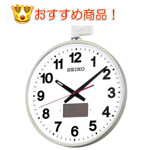 セイコー 【送料無料_最安値挑戦】 (あす楽) 屋外で使える大型 (名入れ無し) SEIKO SF211S 電波ソーラ防水掛け時計 【卒業記念品】 掛け時計 ¥91,800-05P04Mar19