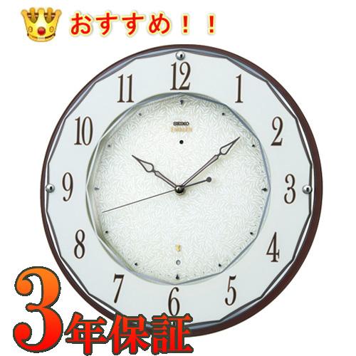 (あす楽)クーポン セイコー 電波掛け時計 SEIKO EMBLEM セイコー クロック エムブレム HS524B 洗練を極めた (新製品) HS524B 【電波掛時計】【電波掛け時計】【メッセージ名入れ】【エッチング】【送料無料】【お得なラ・クーポン】