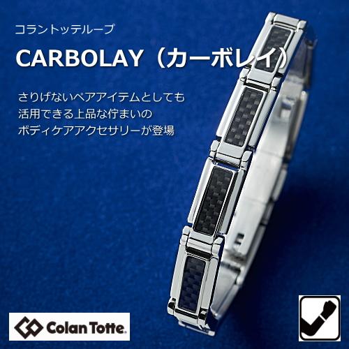 (あす楽) colantotte コラントッテ ループ CARBOLAY (カーボレイ) 【M 18cm、L 20cm】/正規品/磁気ブレスレット/父の日/(Colantotte)【ギフト】【誕生日】【送料無料】10P04Sep18