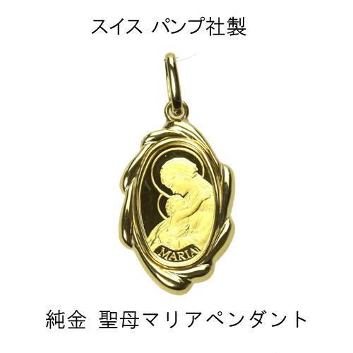 純金 聖母マリアペンダント K24 1g ペンダント  純金コイン スイス パンプ社製 K18枠入り合計1.8g
