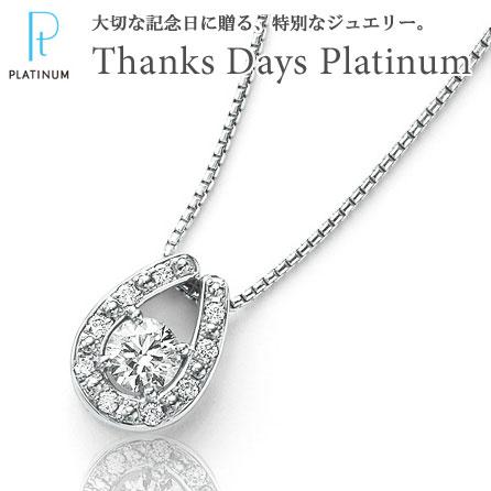 サンクスデイズ・プラチナ (雑誌広告商品) Thanks Days Platinum ダイヤモンドペンダント 0.50ctup  0.12ct (正規品)   【楽ギフ_包装】【楽ギフ_のし】【メッセ入力】10P03Sep16