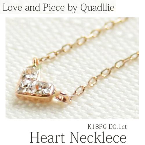 Love and Piece(ラブ アンド ピース) Quadrille(カドリーユ) ダイヤモンド ハートネックレス K18PG(18金ピンクゴールド) 0.1ct 【楽ギフ_のし】【楽ギフ_メッセ入力】【smtb-kd】fs04gm
