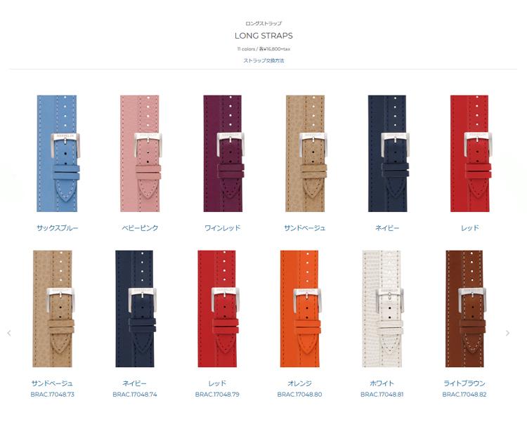 ミッシェル エルブラン アンタレス 新ロングストラップ Antares long straps【smtb-kd】【新品】