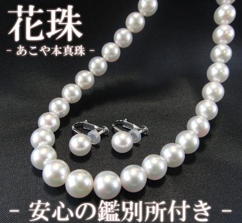 花珠真珠ネックレス あこや花珠パールネックレス イヤリングセット  ホワイトピンク 7.5mm - 8.0mm  ≪花珠鑑別書付 ケース・保証書付≫ (アコヤ本真珠)