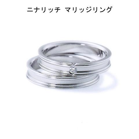 ニナリッチ マリッジリング [結婚指輪]  6RA906(画像下)【最安値挑戦】【05P03Sep16】\112,320
