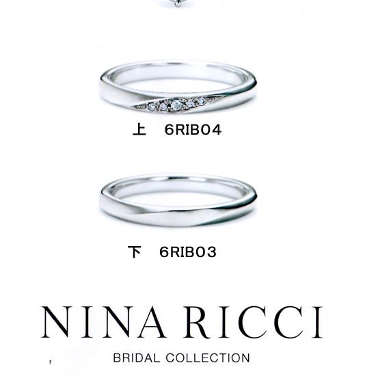 NINA RICCI ニナリッチ マリッジリング [結婚指輪]ペアリング 2本分(上) 6RIB04 6RIB03 【楽ギフ_包装_のし】【特別価格】【最安値挑戦】【送料無料】【05P03Sep16】\221,400