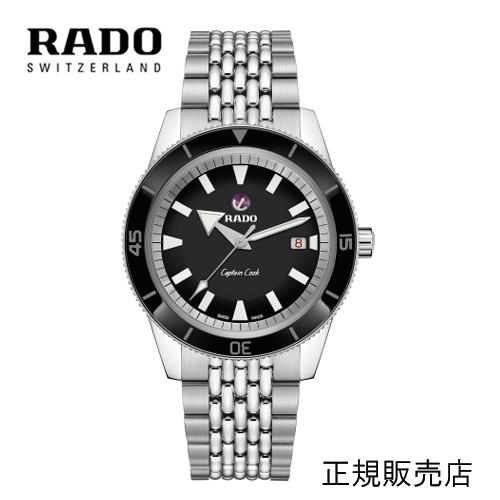 (あす楽)【RADO】ラドー 腕時計 ハイパークロム キャプテンクック リミテッド 42mm ブラック文字板 1962 ステンレススチール, ハイテクセラミックス R32505153 パワーリザーブ 最大80時間 (国内正規販売店)【送料無料】