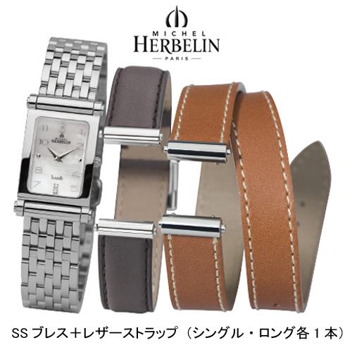 ミッシェル エルブラン アンタレス MICHEL HERBELIN(レディー)COF.17048/B89SLSSブレス+レザーストラップ(シングル、ロング各1本付き)ご注文時にお選びください