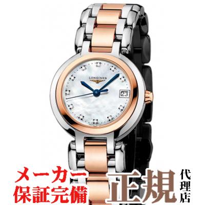 【ポイント最大30倍!】ロンジン 腕時計 LONGINES ロンジン PrimaLuna (プリマルナ) 女性用 L8.110.5.87.6 K18コンビネーションモデル正規2年保証【送料無料】L81105876