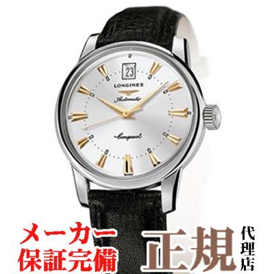 【ロンジン 正規販売店】LONGINES ロンジン 腕時計 ヘリテージコレクション コンクエスト 紳士用 腕時計 正規品  L1.611.4.75.4 (信頼の2年保証付)【送料無料】L16114754【20P04Jun19】
