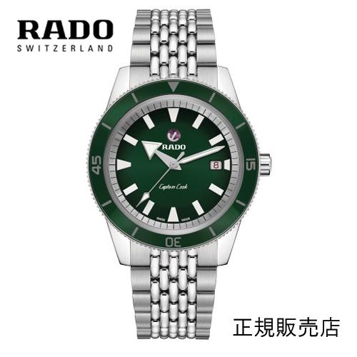 (あす楽)【RADO】ラドー 腕時計 CAPTAIN COOK AUTOMATIC キャプテンクック オートマチック リミテッド 42mm グリーン文字板 1962 ステンレススチール, ハイテクセラミックス  R32505313 パワーリザーブ 最大80時間 (国内正規販売店)【送料無料】