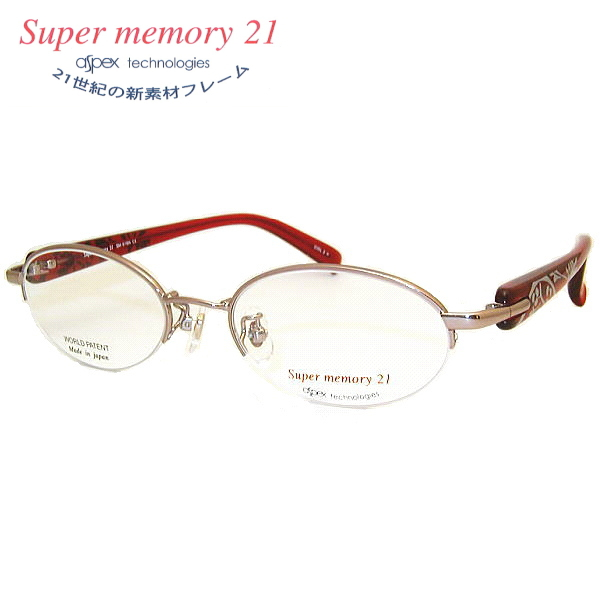 【送料無料】 スーパーメモリー21 メガネフレーム Super memory21 SM616N COL-2N SIZE-49