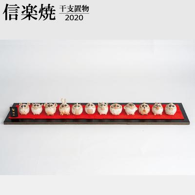 干支 置物 信楽焼 「まんまるちび干支」シリーズ 十二支セット 明山窯 人気 かわいい