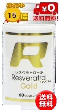 ワカサプリ レスベラトロール Gold 60粒 約1~2ヶ月分 サプリメント【BOX受取対象商品】
