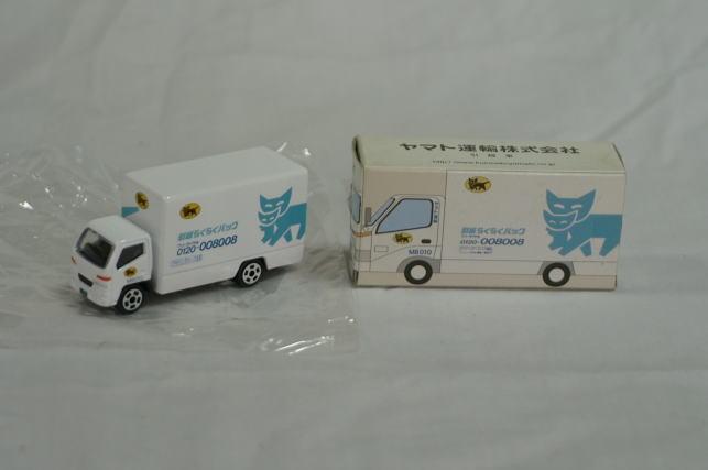 ヤマト運輸株式会社 引越し車 ミニカー