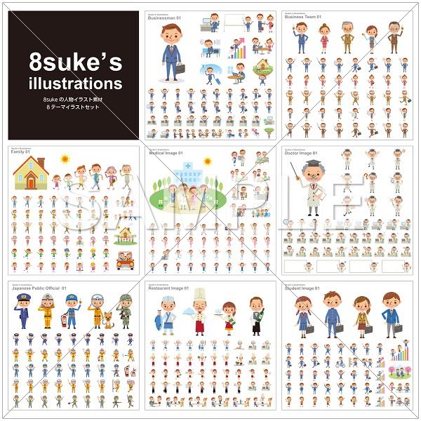 8sukeの人物イラスト素材(CD-R版)8テーマセット【送料無料】【代金引換の場合は+900円】【ゆうパケット】