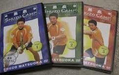 【中古】松岡修造 熱血 Shuzo Camp 修造キャンプ DVD3枚組