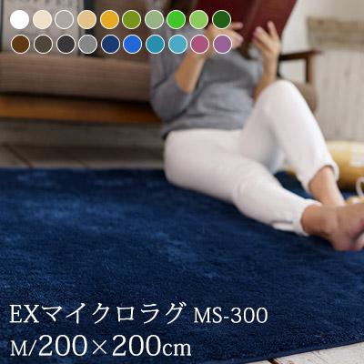 【ラグ】 P10倍 EXマイクロラグ マイクロファイバーラグ 200×200cm 洗える 床暖・ホットカーペット対応 滑りにくい ウォッシャブル カーペット マット 正方形 北欧 【MS300】