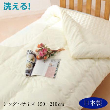 布団セット 洗える ウォッシャブル シングル 軽い布団 日本製