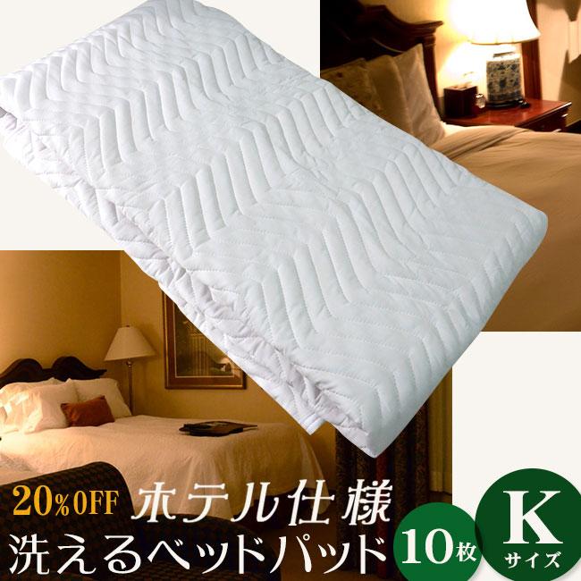 【ロット販売 1ロット10枚】ホテル仕様 洗える ベッドパッド キングサイズ(200×200cm)敷きパッド 洗える ウォッシャブル ホテル用 敷パッド スタンダード【送料無料】
