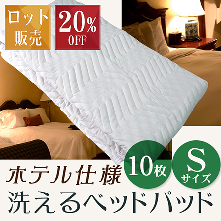 【ロット販売 1ロット10枚】ホテル仕様 洗える ベッドパッド シングルサイズ(100×200cm)敷きパッド 洗える ウォッシャブル ホテル用 敷パッド スタンダード【送料無料】
