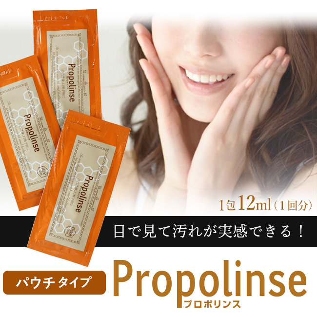 プロポリンス《パウチタイプ・50包》 マウスウォッシュ Propolinse 洗口液 携帯 12ml 口内洗浄 プロポリス 口臭予防 使い切り 1回毎
