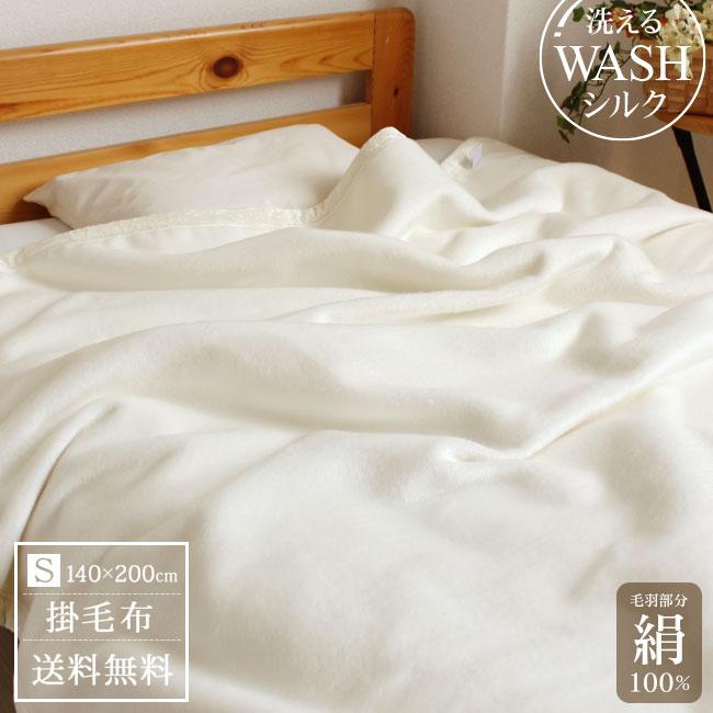 【送料無料】シルク100%(毛羽部分)・掛毛布 シングルサイズ(140×200cm)日本製 無地 洗濯機可