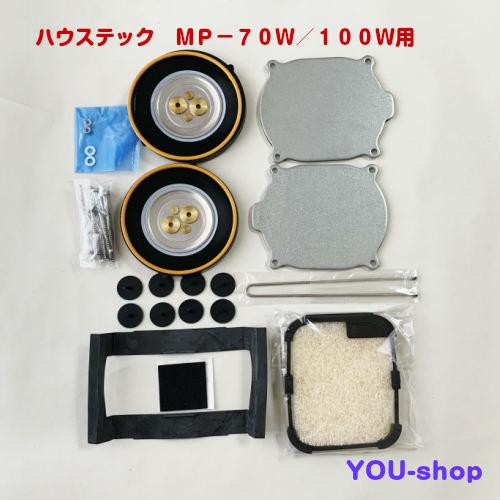 ハウステック MP-70W/100W用チャンバーブロックセット