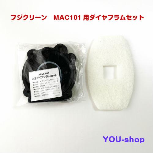 フジクリーン MAC101用 A2ダイヤフラムセット 定期補修部品 (小型宅配便発送)