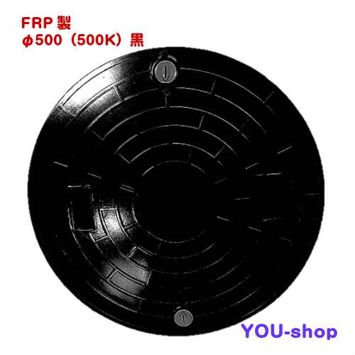 マンホール蓋 φ500-500k FRP製 浄化槽用 ロック付 黒 耐荷重 2t 実寸555(±1.5)mm