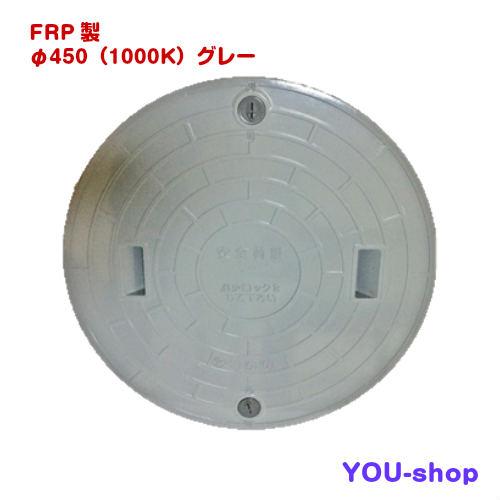 マンホール蓋 φ450-1000k FRP製 浄化槽用 ロック付 グレー 耐荷重 4t 実寸497(±1.5)mm