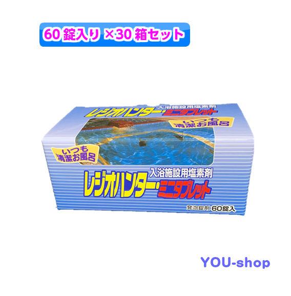 【入浴施設用塩素剤】レジオハンター ミニタブレット(1錠3g×60錠)×30箱