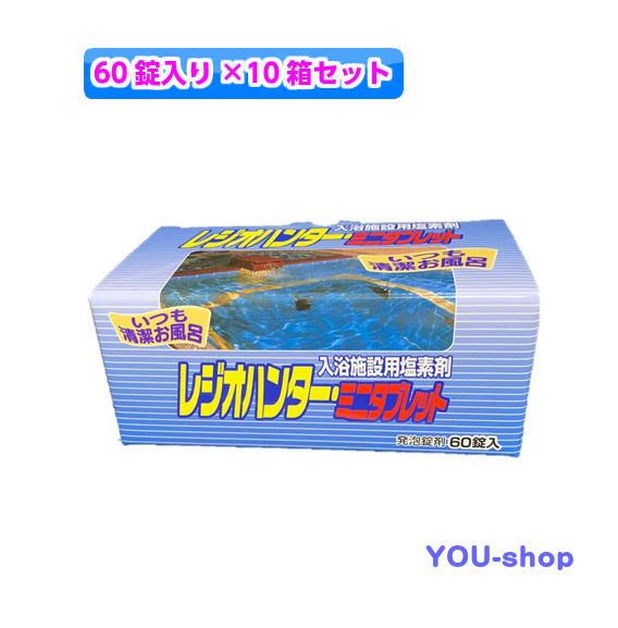 【入浴施設用塩素剤】レジオハンター ミニタブレット(1錠3g×60錠)×10箱