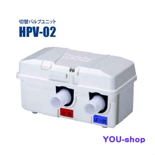 テクノ高槻 切替バルブユニット HPV-02
