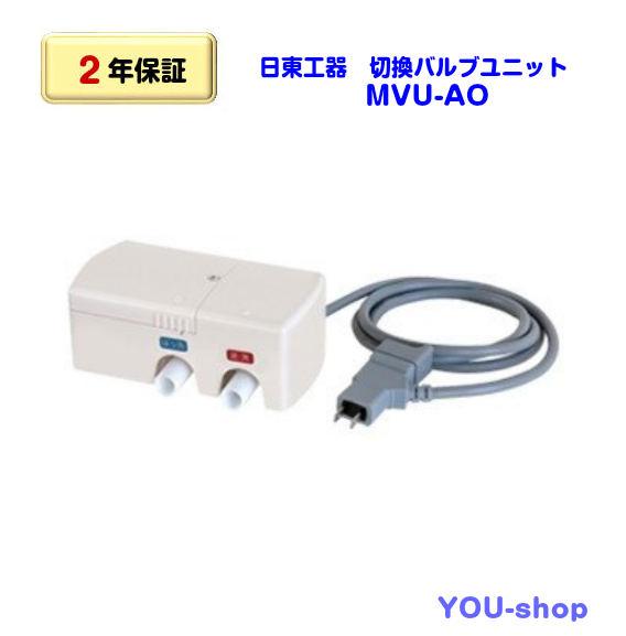 日東工器 MVU-AO 浄化槽ブロワー用切換バルブユニット MVU-200後継機種