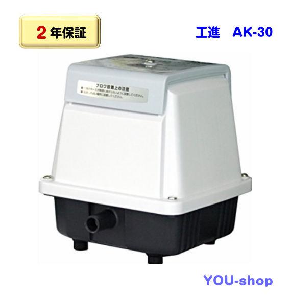 【2年保証】工進 コーシン AK-30(省エネタイプ) 浄化槽ブロワー/エアーポンプ