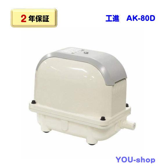 【2年保証】工進 コーシン AK-80D(省エネタイプ) 浄化槽ブロワー/エアーポンプ